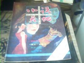 小说天地1987年第4期