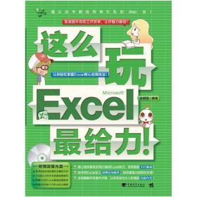 正版送书签wh-9787515308708-这么玩Excel最给力!