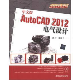 中文版AutoCAD 2012电气设计