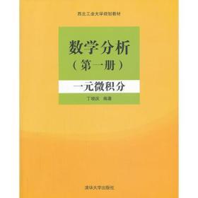 正版一元微积分-数学分析-第一1册丁晓庆清华大学出版社9787302336921