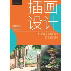 """中国高等院校""""十二五""""精品课程规划教材 插画设计"""