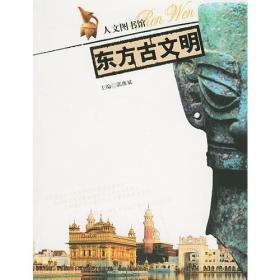 东方古文明 人文图书馆 郭豫斌 北京出版社 9787200056259