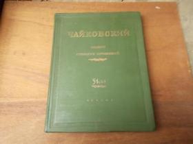 柴科夫斯基全集 钢琴曲集 民国旧书 俄文版