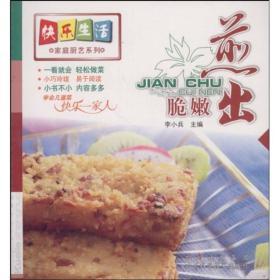 快乐生活·家庭厨艺系列:煎出脆嫩