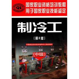 制冷工(中级)(第2版)