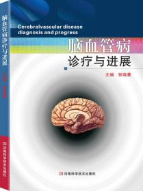 脑血管病诊疗与进展
