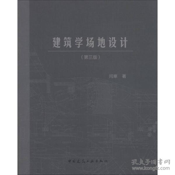 建筑学场地设计(第3版)