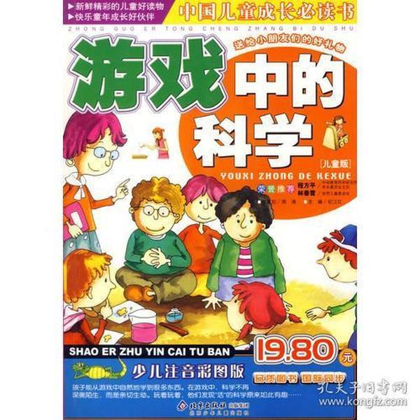 游戏中的科学(儿童版)(注音版)——中国儿童成长必读书