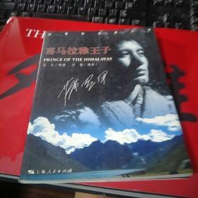 喜马拉雅王子(胡雪桦签名本)附赠牛皮纸特色海报一张