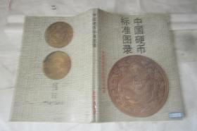 中国硬币标准图录