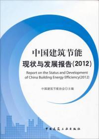 中国建筑节能现状与发展报告(2012)