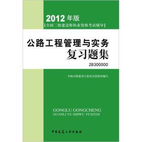 公路工程管理與實務復習題集 2012年版