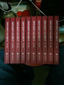 哈佛商学院管理与MBA案例全书(十册全)