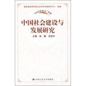 """""""历史新起点""""书系:中国社会建设与发展研究"""