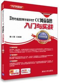 正版现货 Dreamweaver CC网页制作入门与实战(超值畅销版) 含盘 出版日期:2015-02印刷日期:2015-02印次:1/1