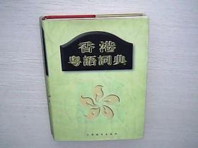 香港粤语词典
