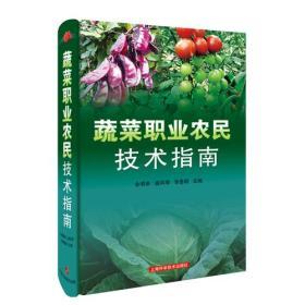 蔬菜职业农民技术指南 蔬菜栽培技术 最新优良品种 高产栽培技术 210种病虫害防治