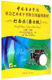 中国音乐学院社会艺术水平考级全国通用教材打击乐(爵士鼓)(七级~十级)(无盘)