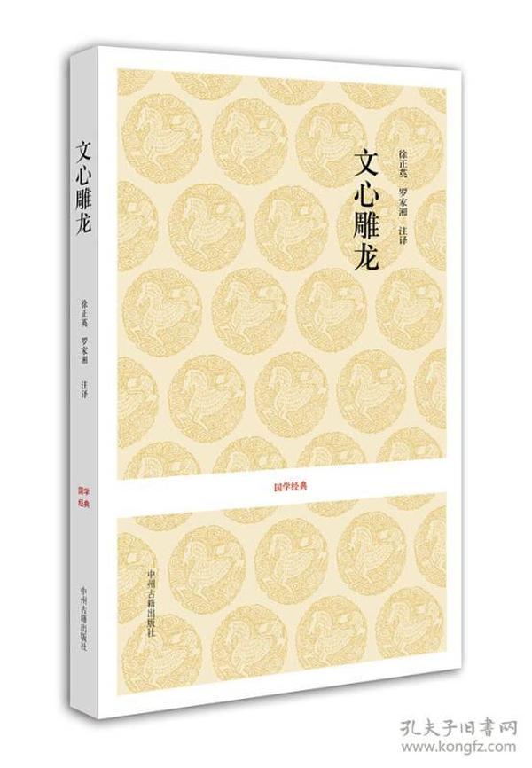 国学经典丛书·第一辑:文心雕龙