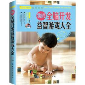 现货-大彩生活读库:婴幼儿全脑开发益智游戏大全