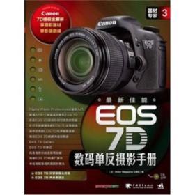 器材专家3:最新佳能EOS 7D数码单反摄影手册