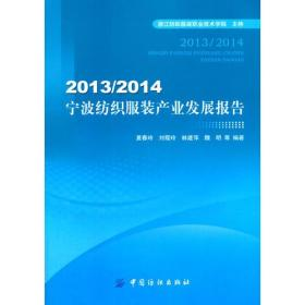 2013\2014宁波纺织服装产业发展报告