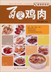 家常菜系列:百變雞肉