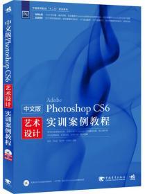 中文版Photoshop CS6艺术设计实训案例教程  (缺盘)