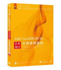 中文版CorelDRAW X6艺术设计实训案例教程(不含盘)