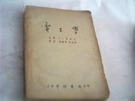 电工学上海中外书局出版【】