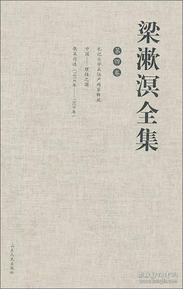 梁漱溟全集·第4卷
