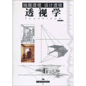 【二手包邮】透视学 刘广滨 广西美术出版社
