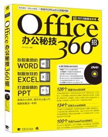 Office办公秘技360招(无光盘)