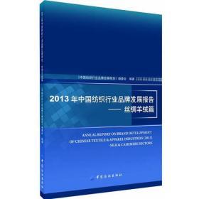 2013年中国纺织行业品牌发展报告——丝绸羊绒篇(2013年中国纺织行业品牌发展报告——丝绸羊绒篇)