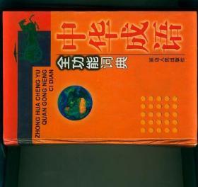 中华成语全功能词典(硬精装 书重近1.3公斤)