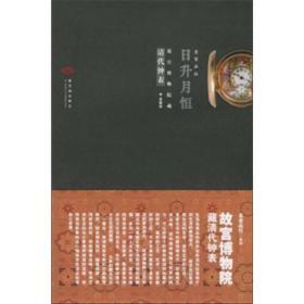 日升月恒:故宫博物院藏清代钟表