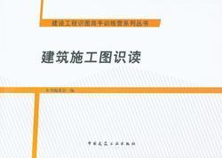 建设工程识图高手训练营系列丛书 建筑施工图识读9787112180264本书编委会/中国建筑工业出版社
