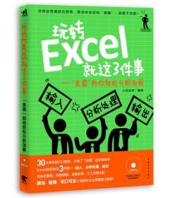 """玩转EXcel就这3件事-""""表霸""""助你轻松升职加薪(附赠光盘)"""