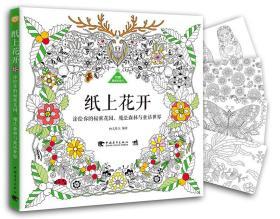 纸上花开:涂绘你的秘密花园、魔法森林与童话世界