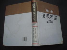湖南出版年鉴.2007,封底上有浅印.