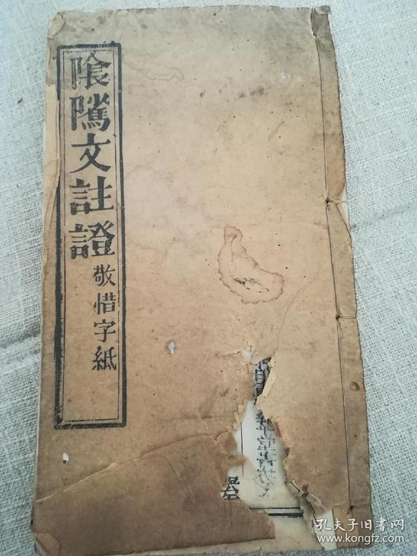 清 代 稀见   道家      文  献阴鸷文  注证,头页有 敬惜字纸四个字。属珍惜版本