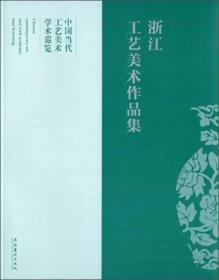 浙江工艺美术作品集