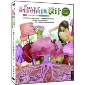 正版现货 时尚插画设计:解析APPLEseed的插画时间出版日期:2011-12印刷日期:2011-12印次:1/1