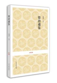 国学经典:资治通鉴