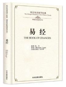 易经/英汉双语国学经典(理雅各权威英译本)
