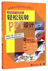 正版现货 这样的PPT超厉害2 轻松玩转PPT设计 含盘 出版日期:2015-01印刷日期:2015-01印次:2/1