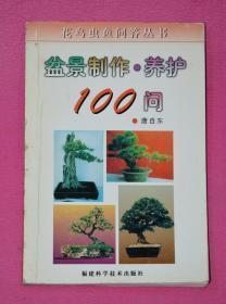 盆景制作养护100问