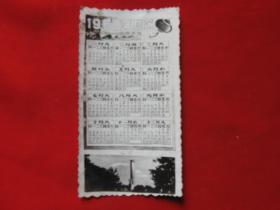 1960年历卡照片下方人民广场纪念碑背景