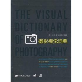 摄影视觉词典