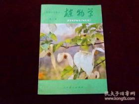 80年代老课本:人教版初中植物学教材全一册初中课本教科书【82版】